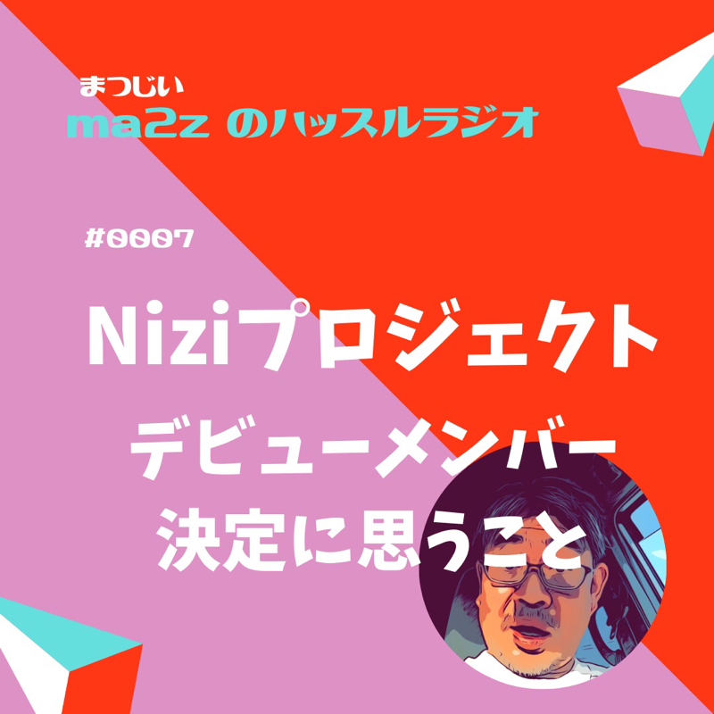 #0007 虹プロデビューメンバー決定に思うこと