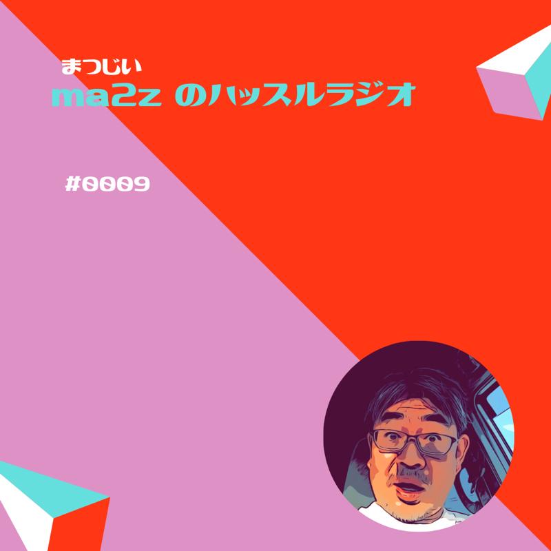 #0009 Nizi/本の紹介