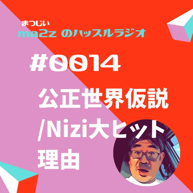 #0014 報道の数字/Nizi大ヒット理由