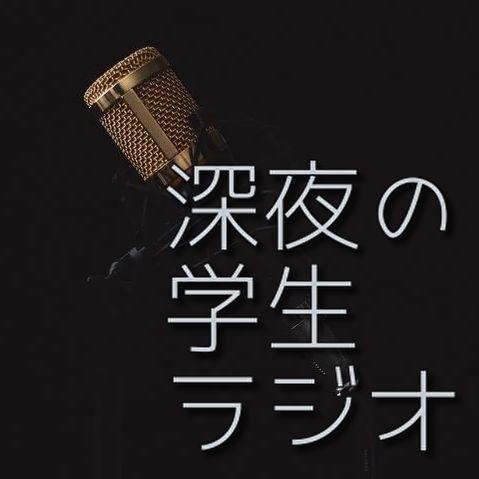 第1回 佐藤裕司の憂鬱な時間 2020.9.29