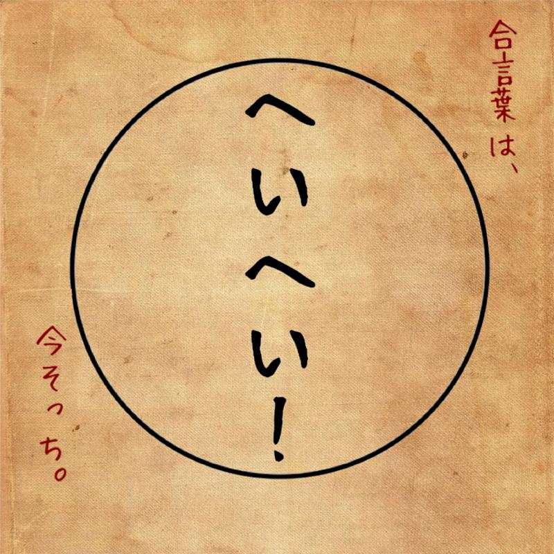 三拍子高倉さんの真横でコントを披露した話