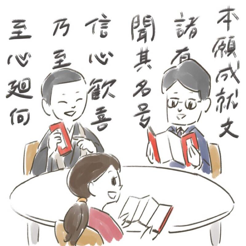 20,11,15三人文殊02【ユウさん、カヨさんとの対談】