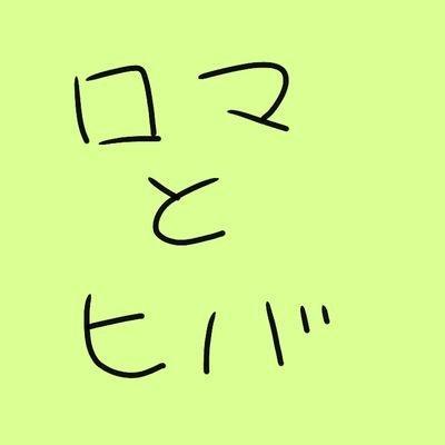 〈※BLです〉復活!!こと、家庭教師ヒッ○マン リ○ーン!! の推しカプについて話してます。#8