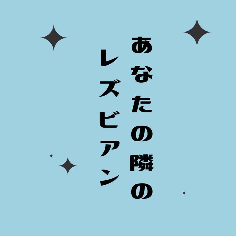 39夜目 レズビアンが元元カノの話するよ〜〜〜
