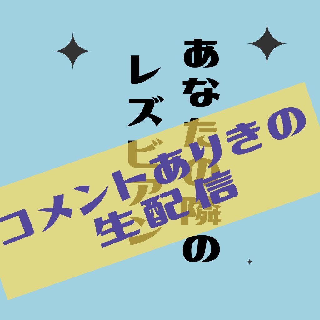 【配信予告】10日(木)22:30からライブ配信しますー!