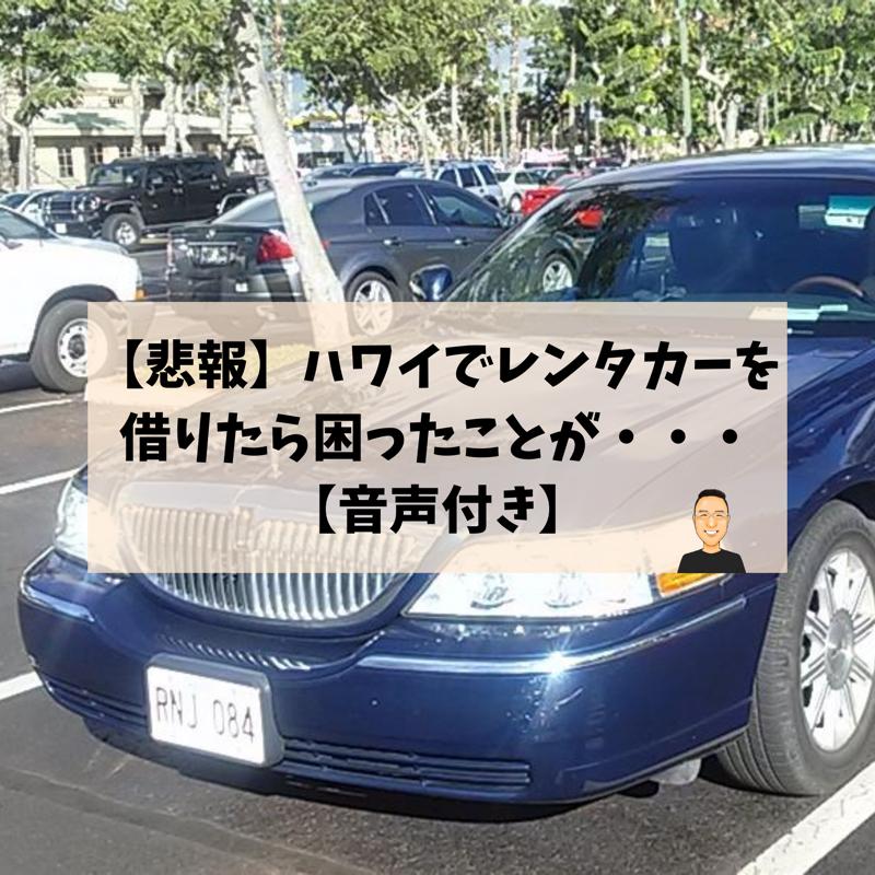 第3回 ハワイでレンタカーを借りて困った話