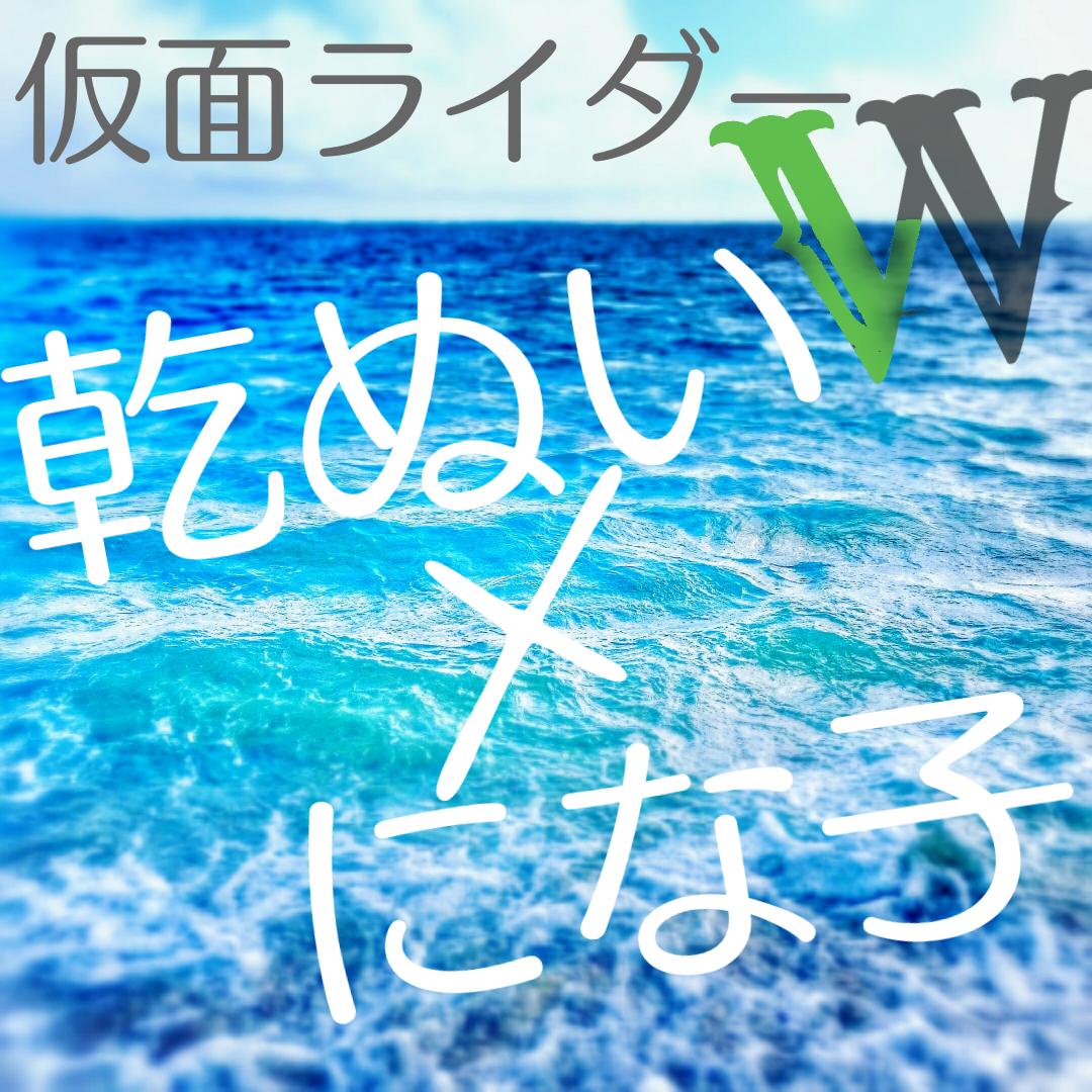 【ぬいさんと①】仮面ライダーWをプレゼンしたいの!