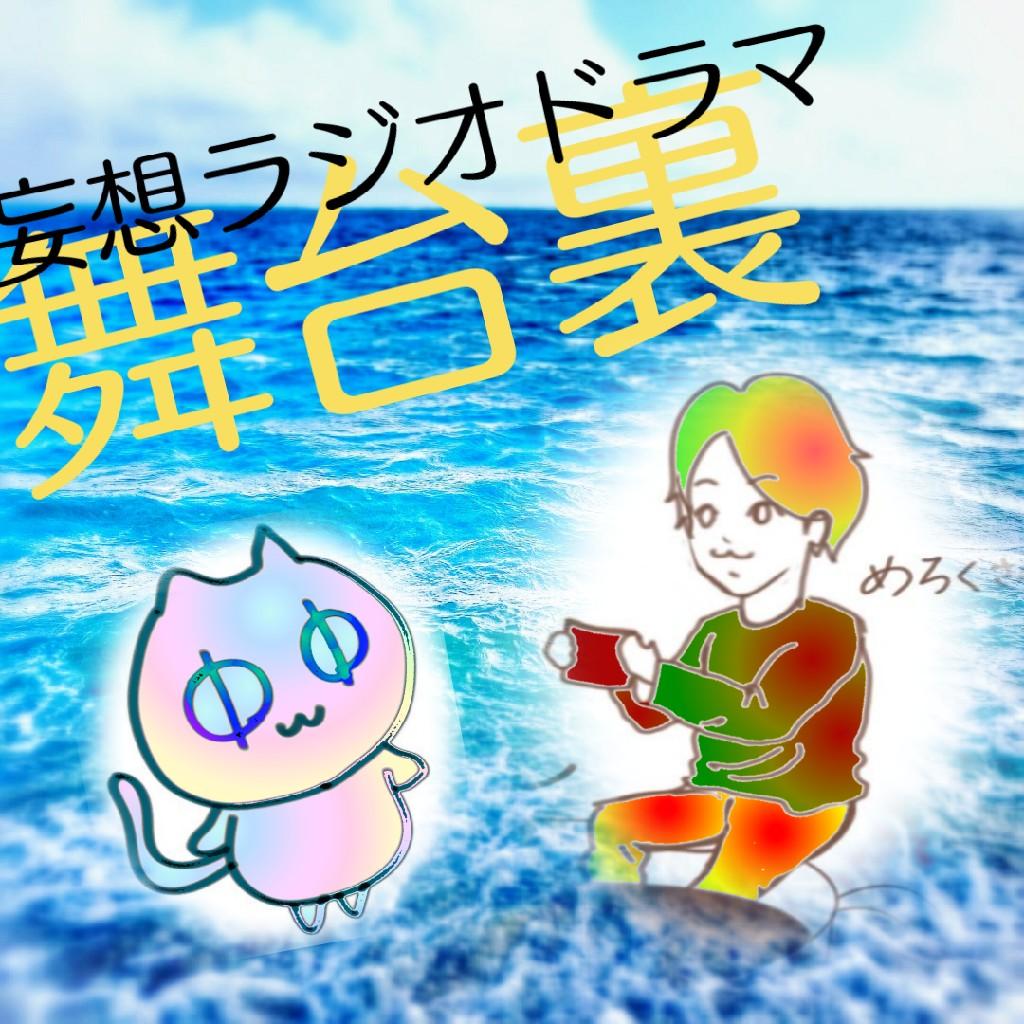 【∠めろくさんと打合せ】舞台裏!妄想ラジオドラマ!