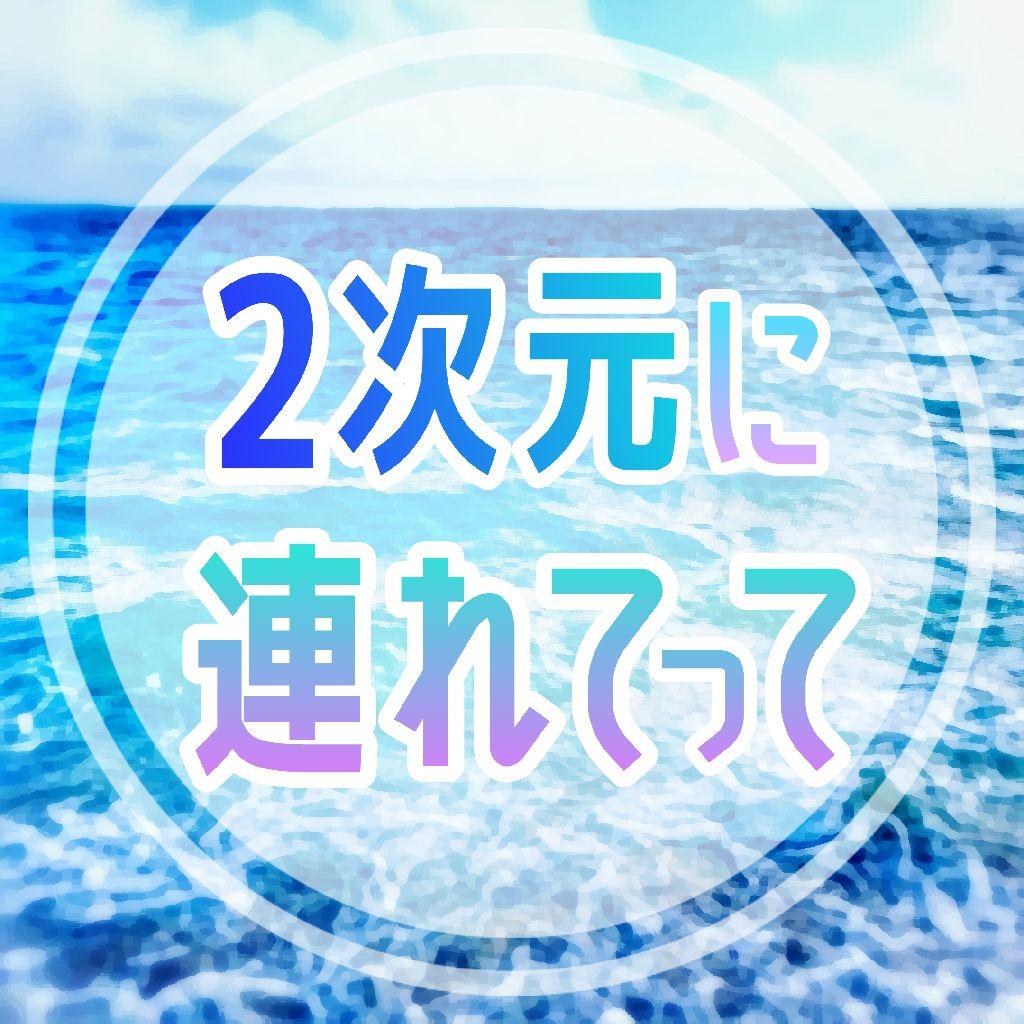 Φ205 今期アニメ何を見る!?野島伸司さんが2次元界に降臨だと!?