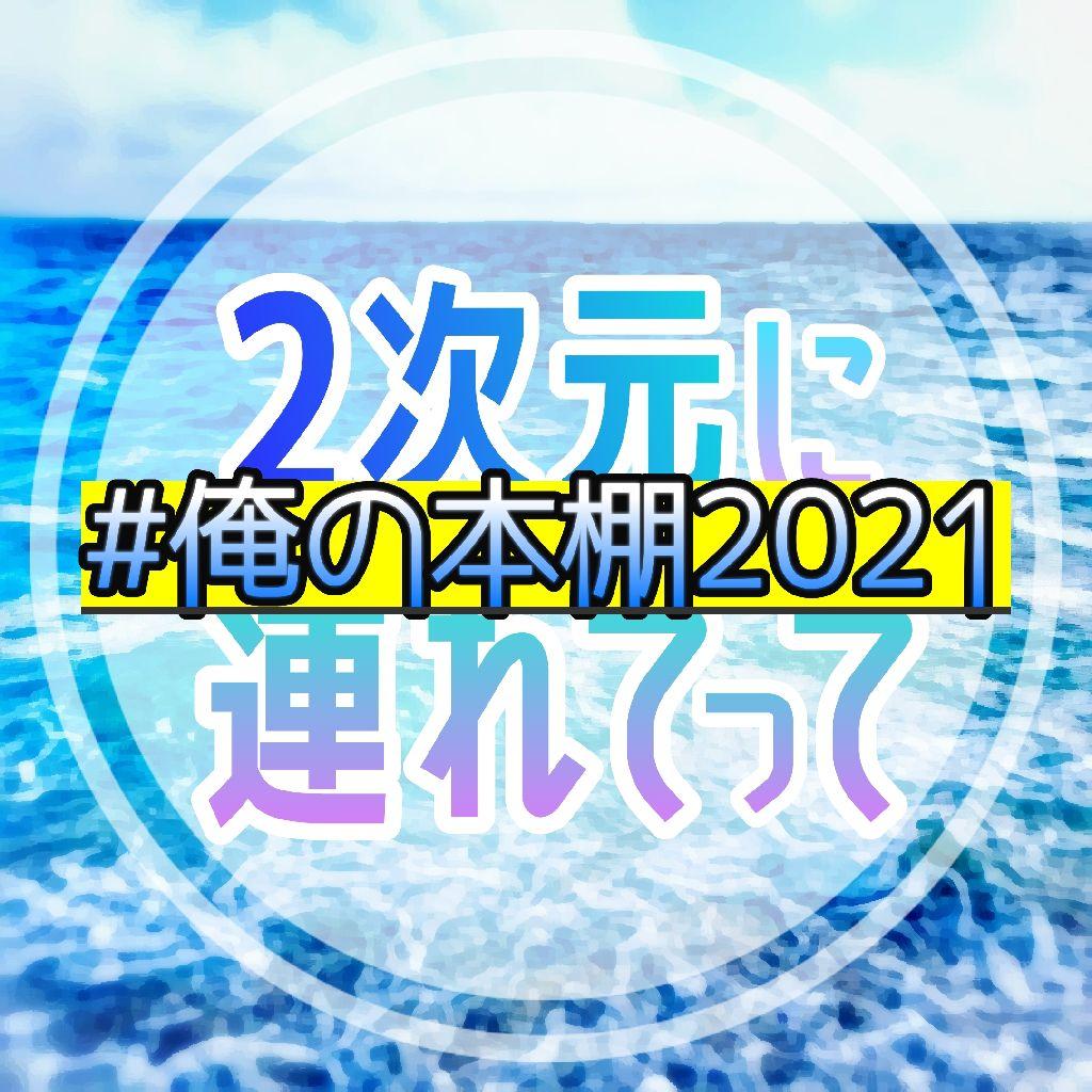 Φ214 創作してみましょう!【俺の本棚2021】