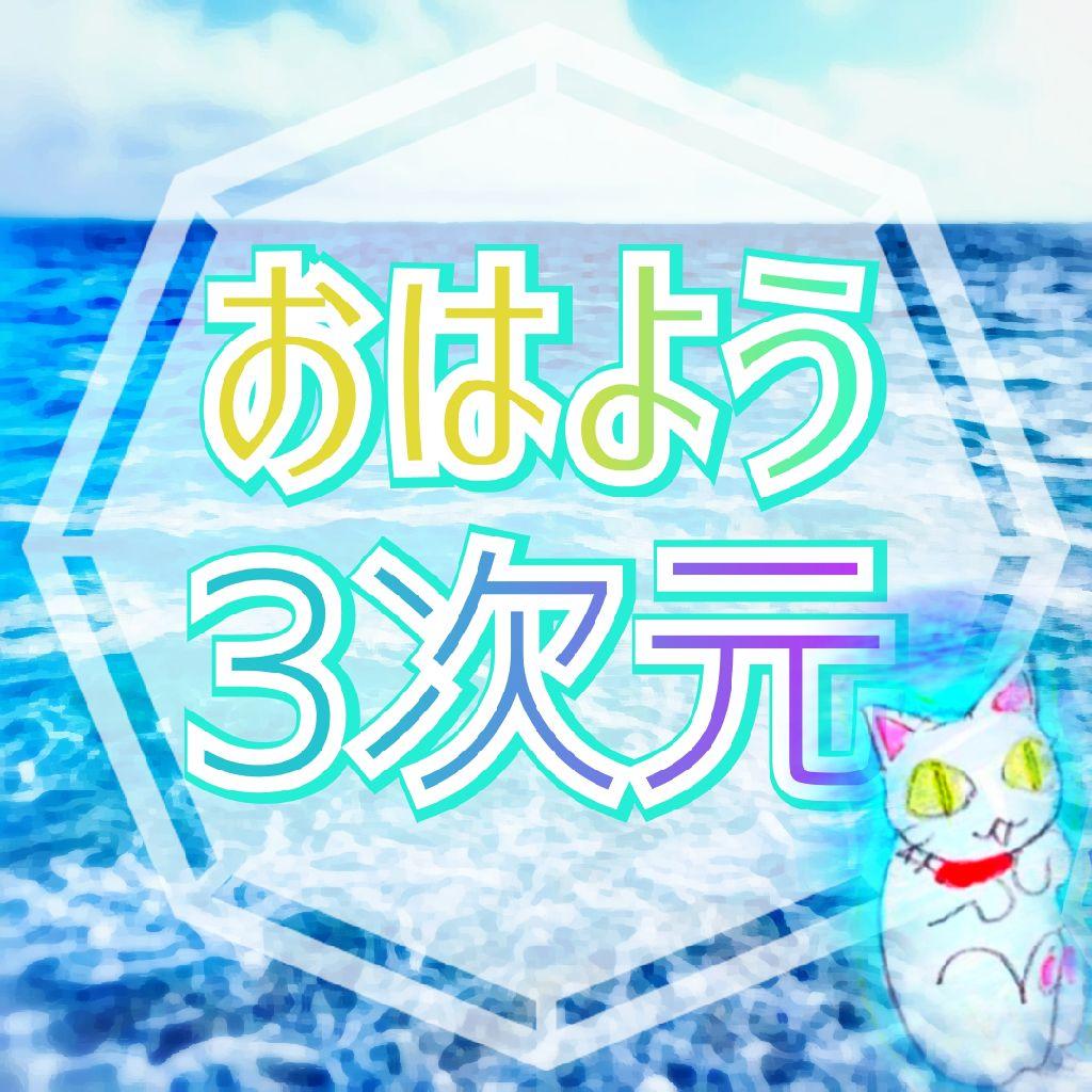Φ216【おはよう3次元】15分朝ラジオのセルフアーカイブ!