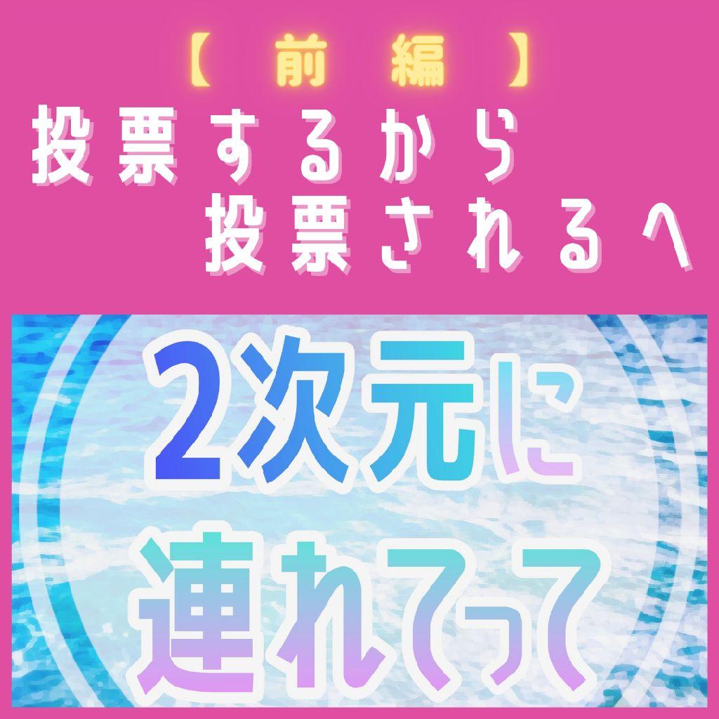 Φ228【前編】投票するから投票される〜カキンカキンカキーン