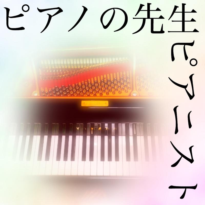 変テコピアノのナオミ先生