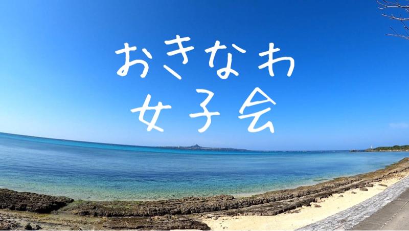 沖縄の方言とあんころ餅