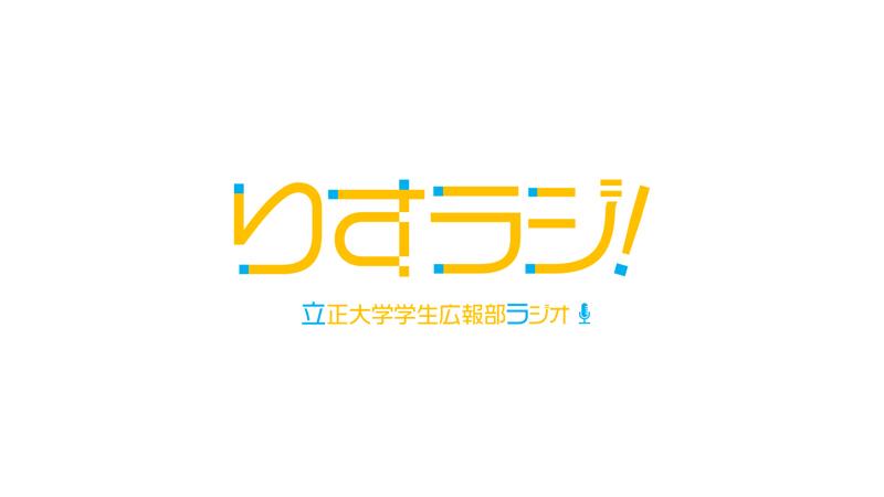 【第5回】りすラジ!【立正大学学生広報部ラジオ】