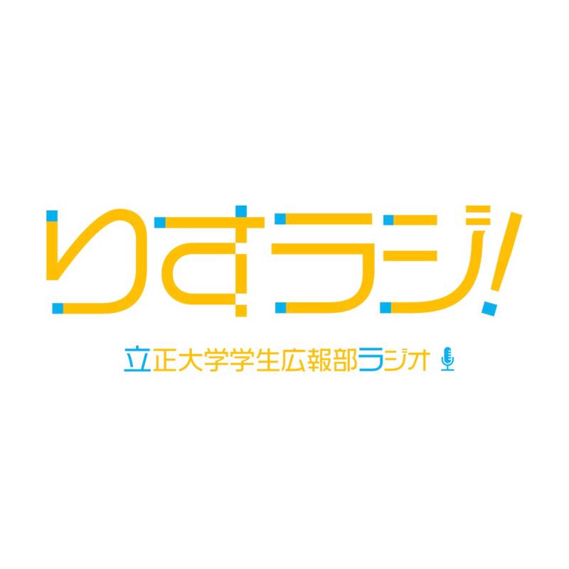 【第6回】りすラジ!【立正大学学生広報部ラジオ】