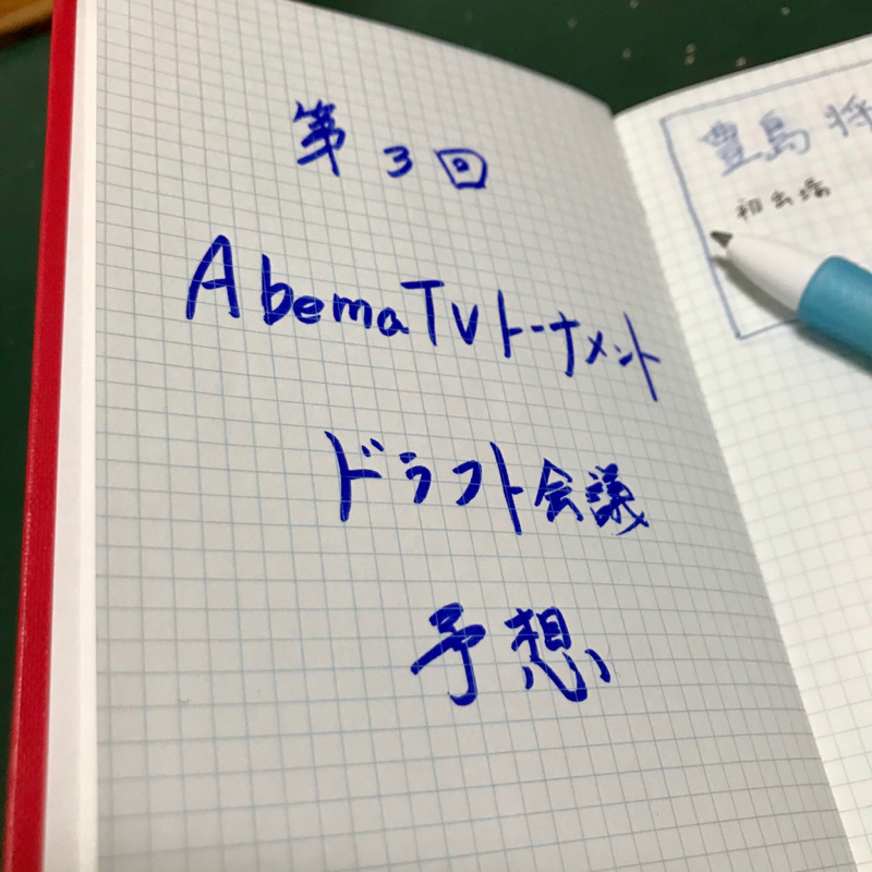 第3回Abema TVトーナメントドラフト予想その2