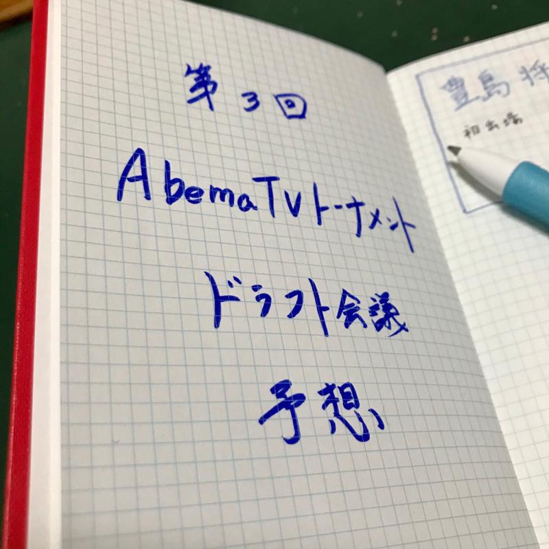 第3回Abema TVトーナメントドラフト会議答え合わせその1