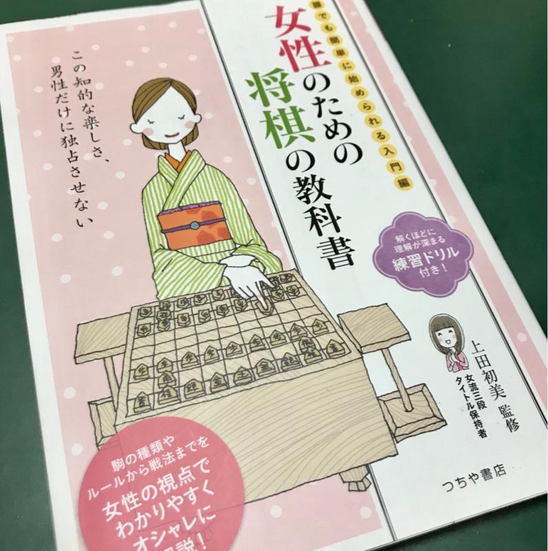 【読む将企画】女性のための将棋の教科書