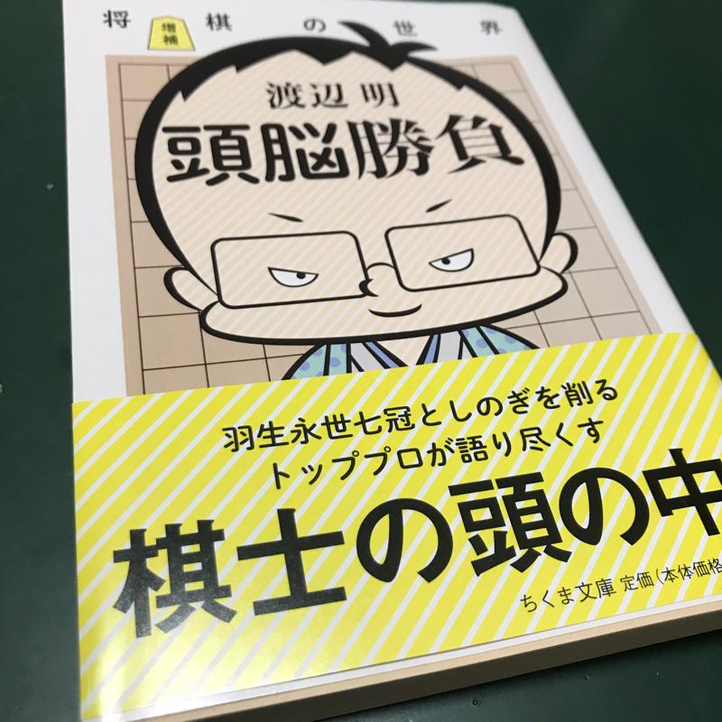 【読む将企画】増補 頭脳勝負 将棋の世界