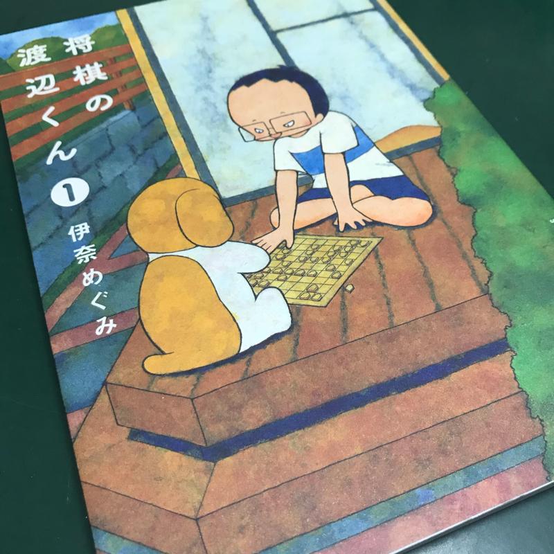 【読む将企画】将棋の渡辺くん