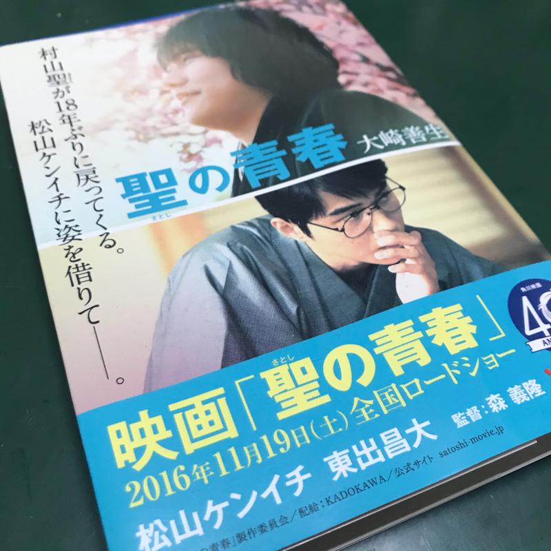 【読む将企画】聖の青春