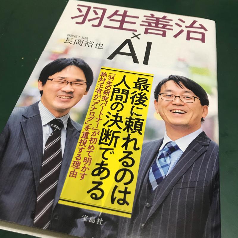 【読む将企画】羽生善治×AI
