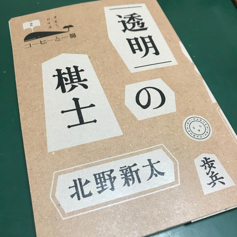【読む将企画】透明の棋士