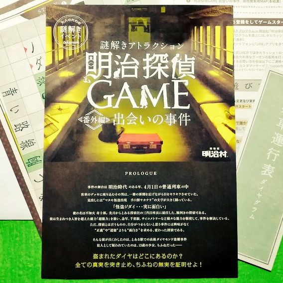 #14 明治探偵GAME 出会いの事件