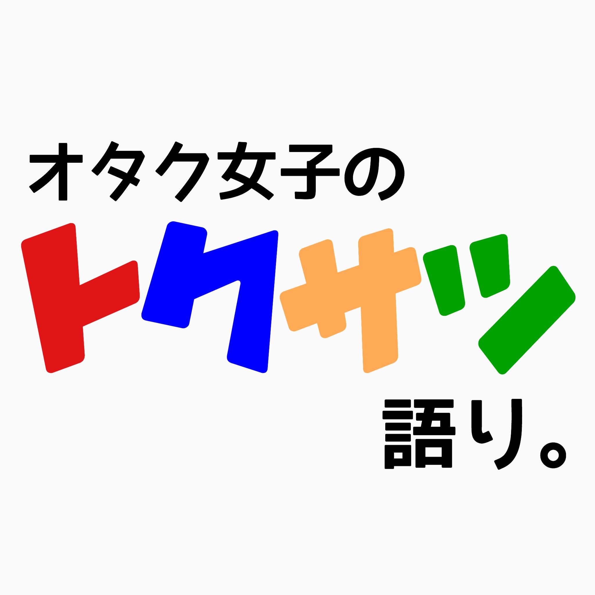 #1 ジオウ第1話特集!