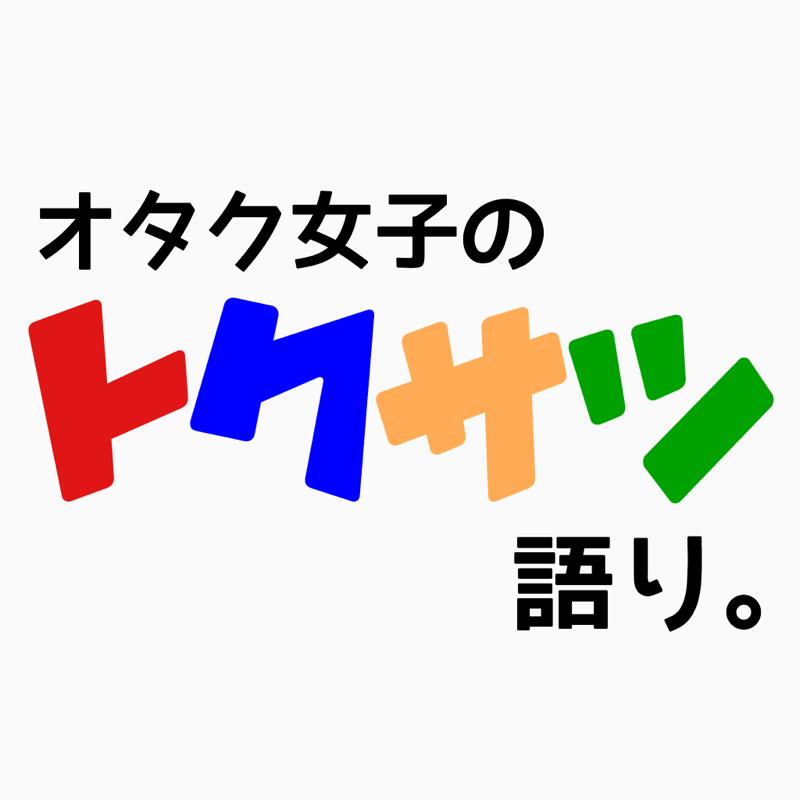 #9 復活・檀黎斗「王」