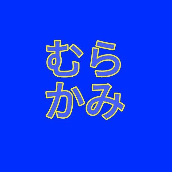 名古屋のおっさんが語る001