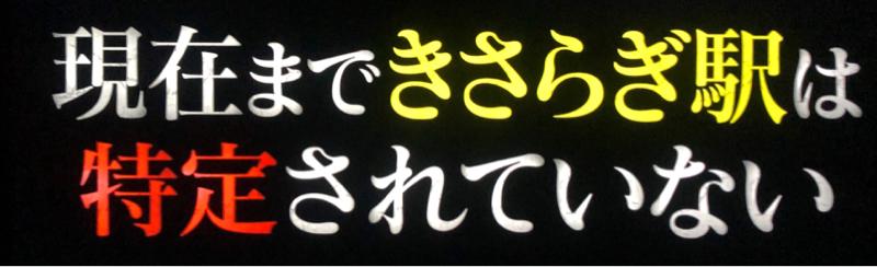#5 きさらぎ駅