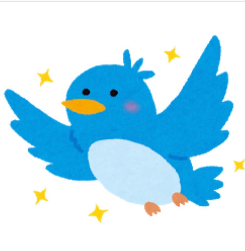 #27 楽しいTwitterの使い方