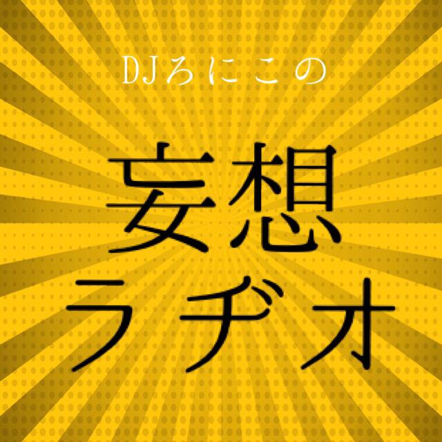 妄想6.5 ラジオ配信初心者の悩みを聞いてくれver2