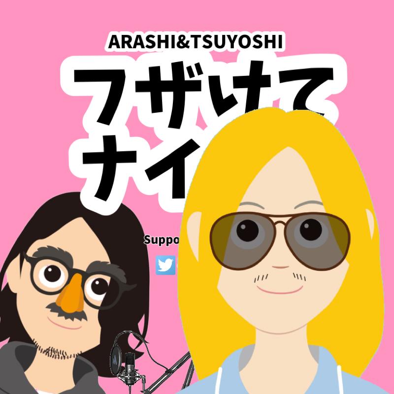 #30 質問から〜の「ツーランド」ハジメマシタ!