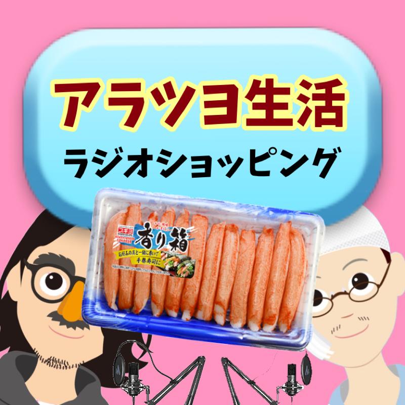 #71 アラツヨ生活ラジオショッピ〜ンgood!