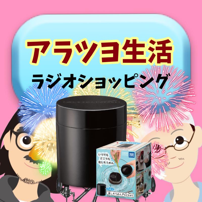 #82 『アラツヨ生活ラジオショッピンgood』そーです、ソーメンです!