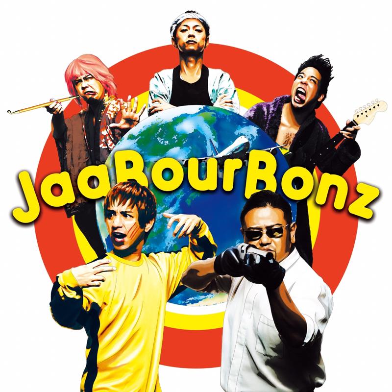 2020.7.24【ジャアバーボンズのラジオでラジャア】vol.1(沖縄食堂あるある)