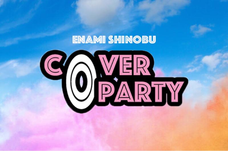 #56【第三弾曲発表!!!!】9月25日放送回