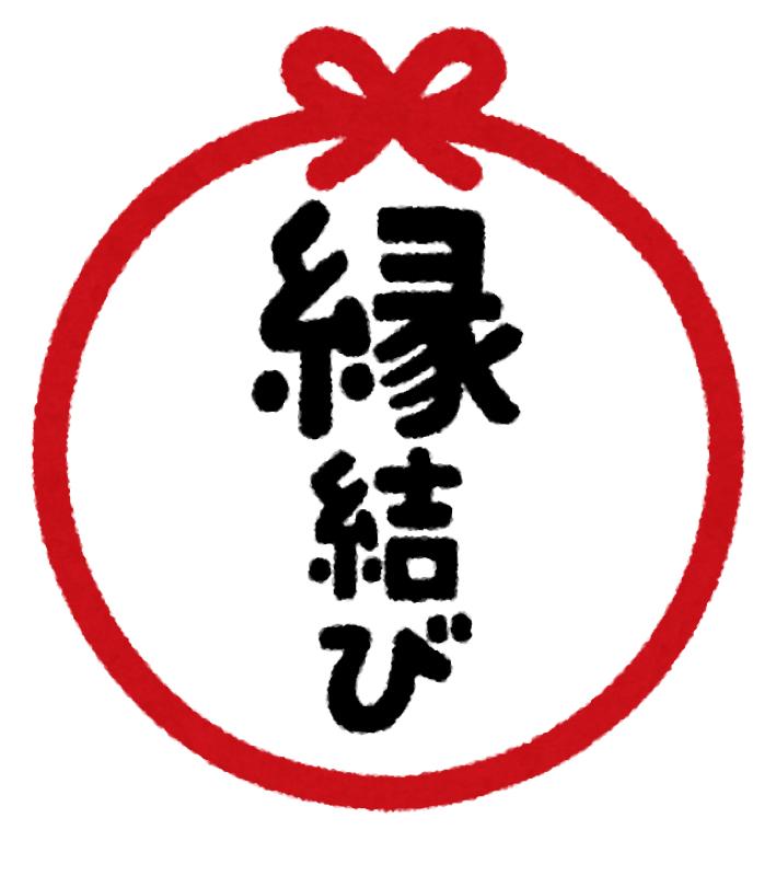 #84「縁結びの日!!」11月5日放送回