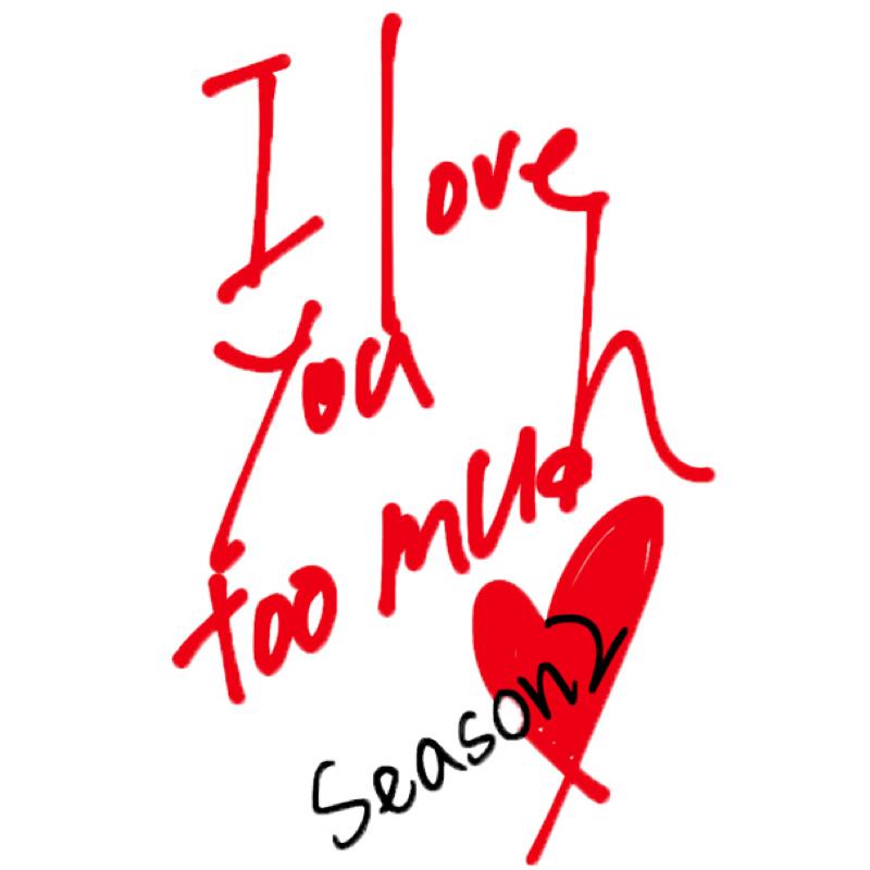 #2「I love you too much♡Season2」
