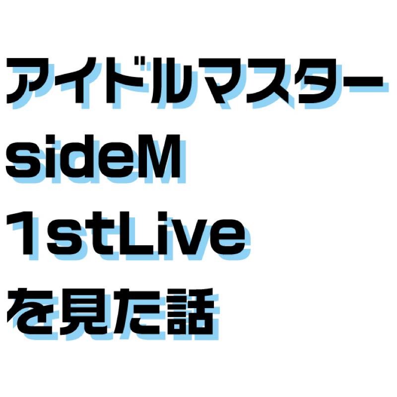 11.アイドルマスターsideM 1st を見た話