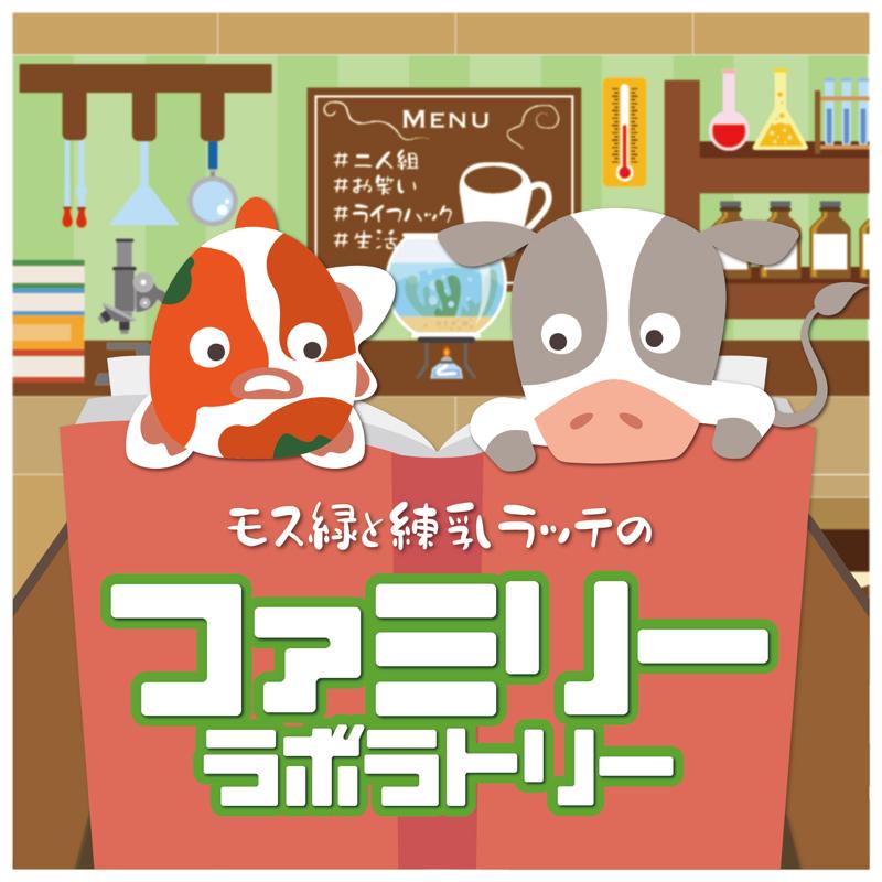 【演芸回/連続コント】第四話「家具家電選び」