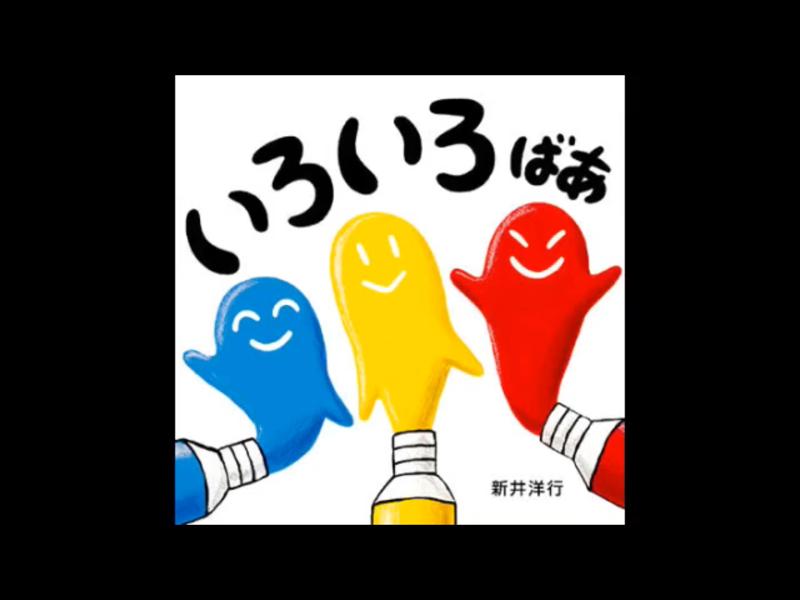 『声』だけ絵本紹介25【いろいろばあ】