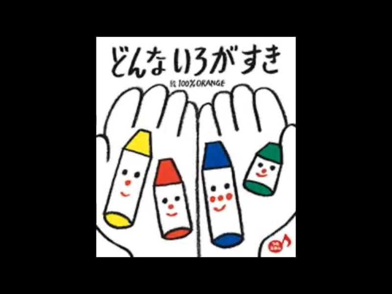 『声』だけ絵本紹介24【どんないろがすき】
