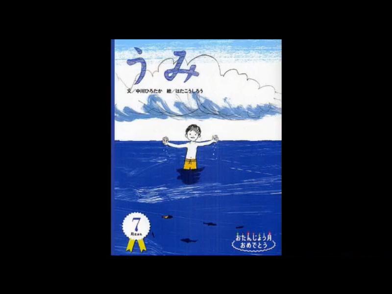 『声』だけ絵本紹介18【うみ】