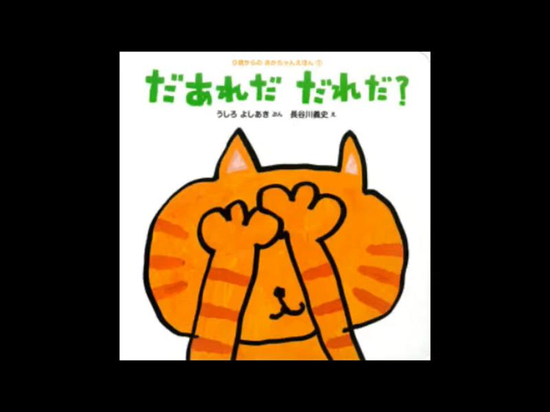 『声』だけ絵本紹介17【だあれだだれだ?】