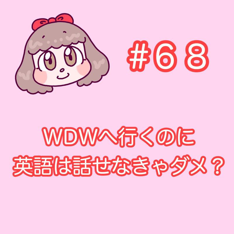 #68 WDWへ行くのに英語は話せなきゃダメ?