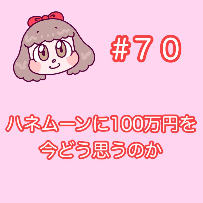 #70 ハネムーンに100万円使ったことを今どう思うのか?
